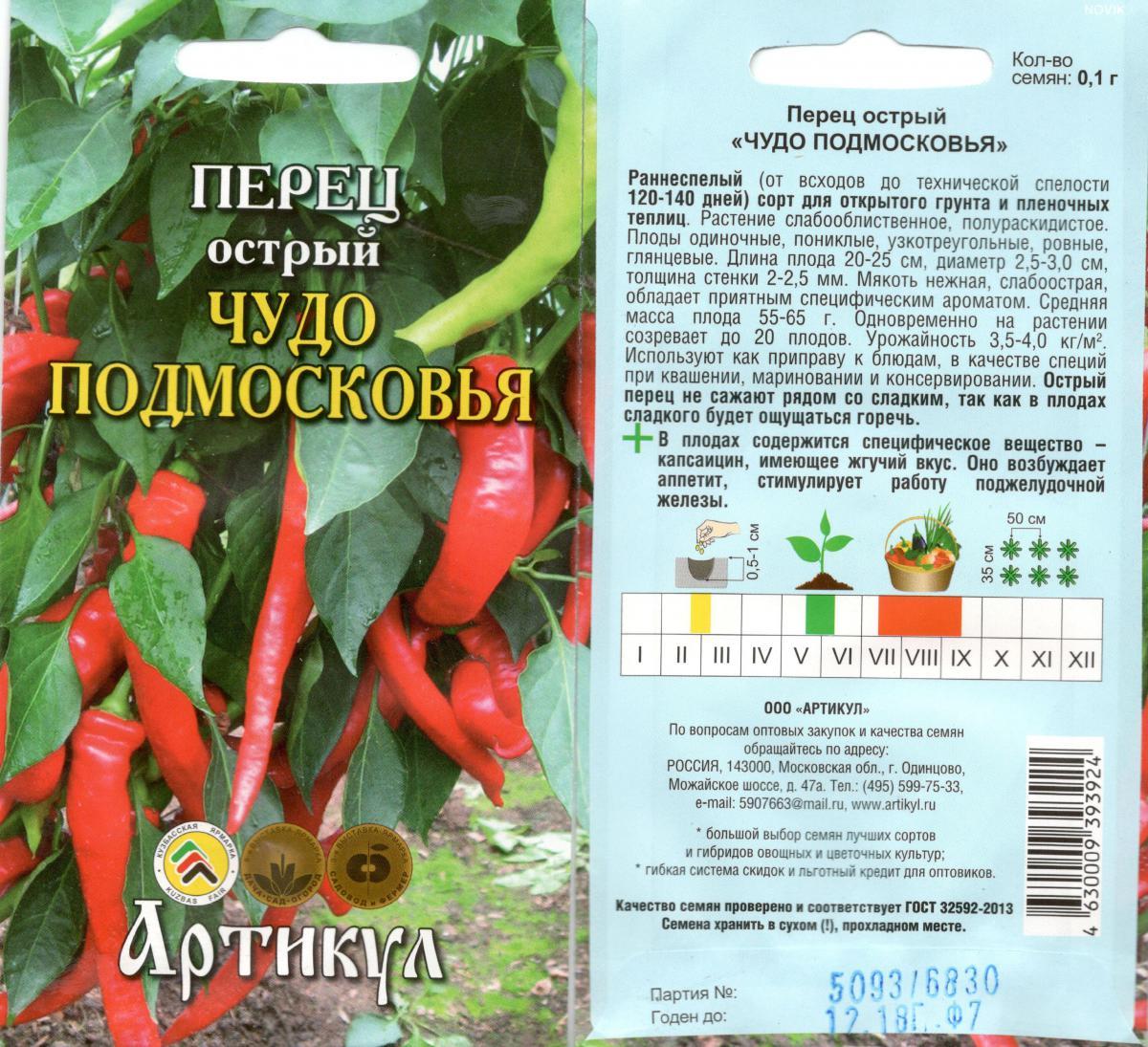 Семена горького перца Чудо Подмосковья