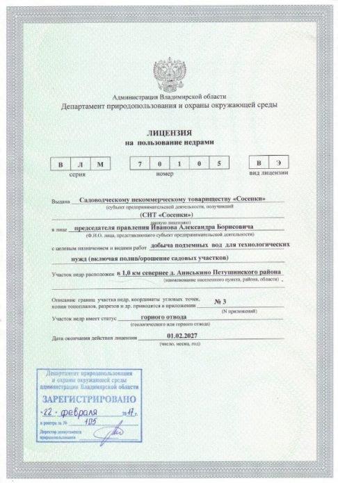 Лицензия на использование подземных вод