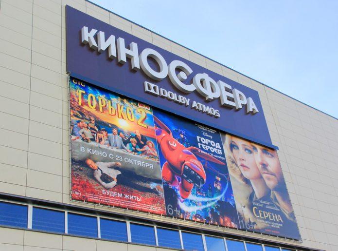 Баннеры кинотеатра